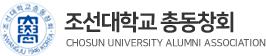 조선대학교총동창회